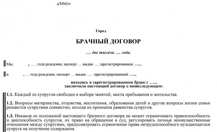 соглашение долевых собственников образец - фото 6