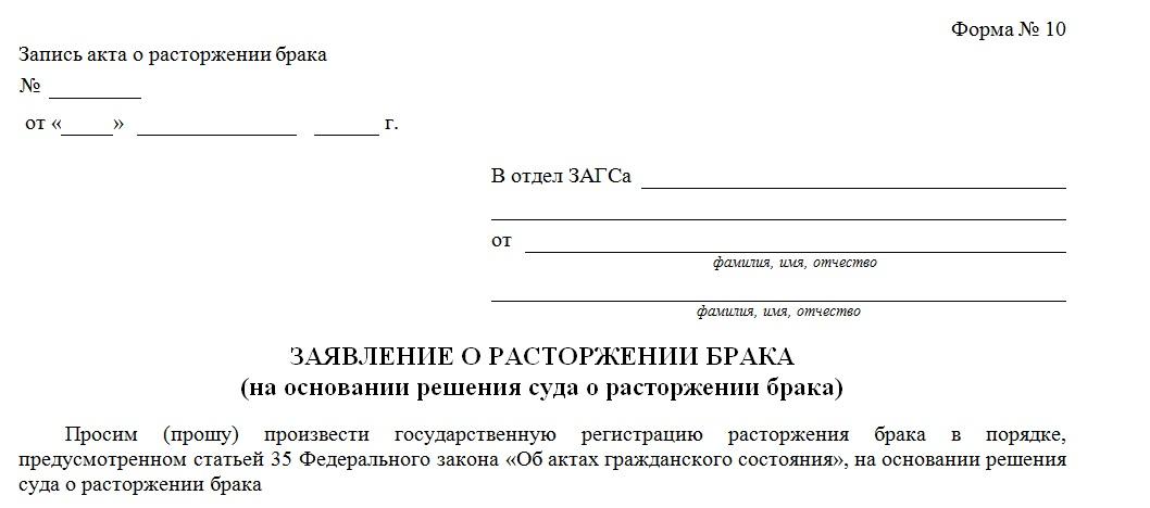 Заявление в суд о внесении изменений в решение суда