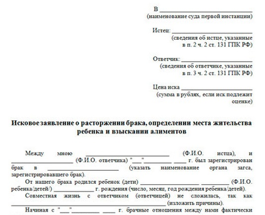 нотариальное соглашение об определении места жительства ребенка образец - фото 11