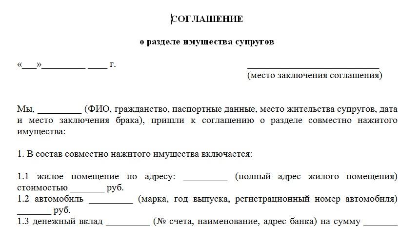 Изображение - Подлежит ли разделу при разводе квартира приватизированная sogl-o-razdele-im-2