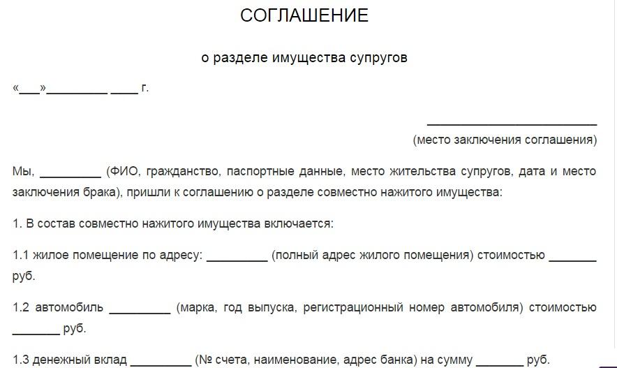 образец соглашения о выделении доли в натуре в общей долевой собственности