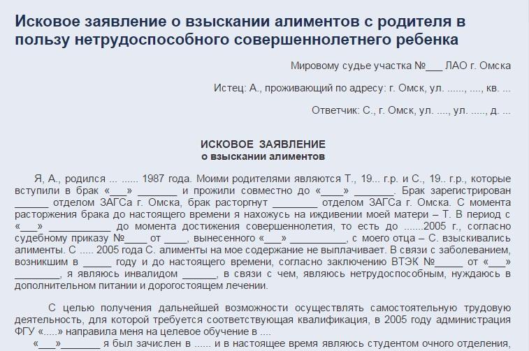 Алименты после 18 лет или до какого возраста платят алименты в России