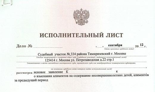 Подача заявления об изменении размера алиментов