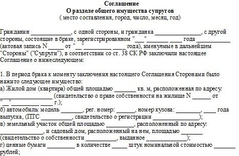 добровольное соглашение о разделе имущества образец - фото 8
