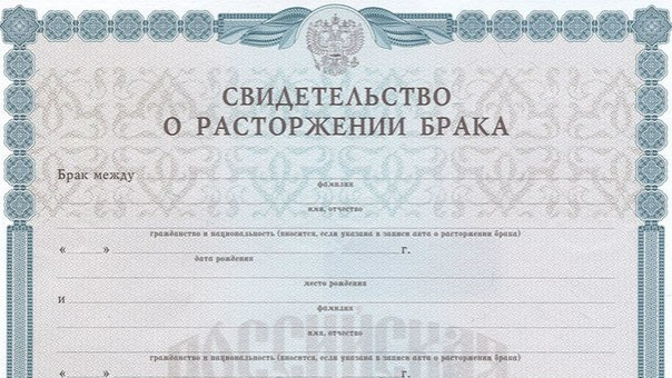 Какие документы нужны в загс для получения свидетельства о расторжении брака