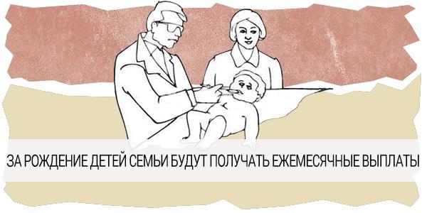 За рождение детей семьи будут получать ежемесячные выплаты